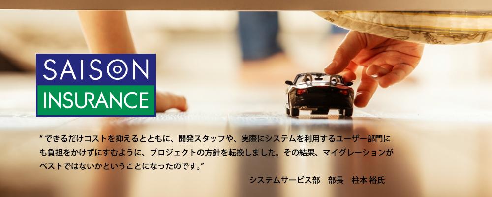 導入事例(セゾン自動車火災保険株式会社 様)