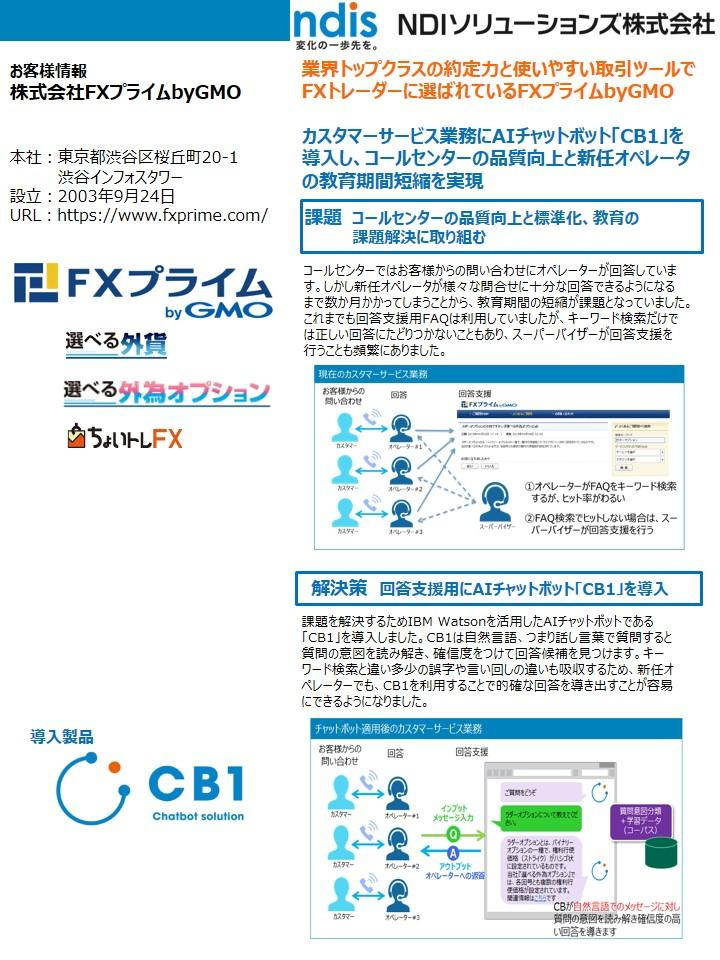 CB1導入事例(FXプライムbyGMO 様)