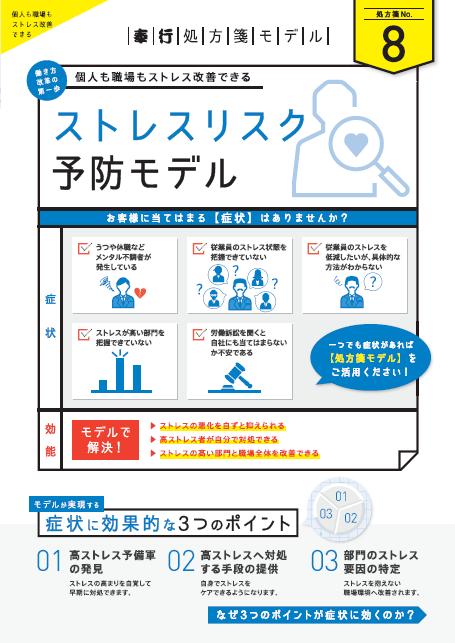 奉行Edgeメンタルヘルスケアクラウドご紹介資料