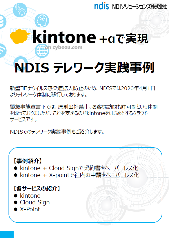 kintone+αで実現 NDISテレワーク実践事例