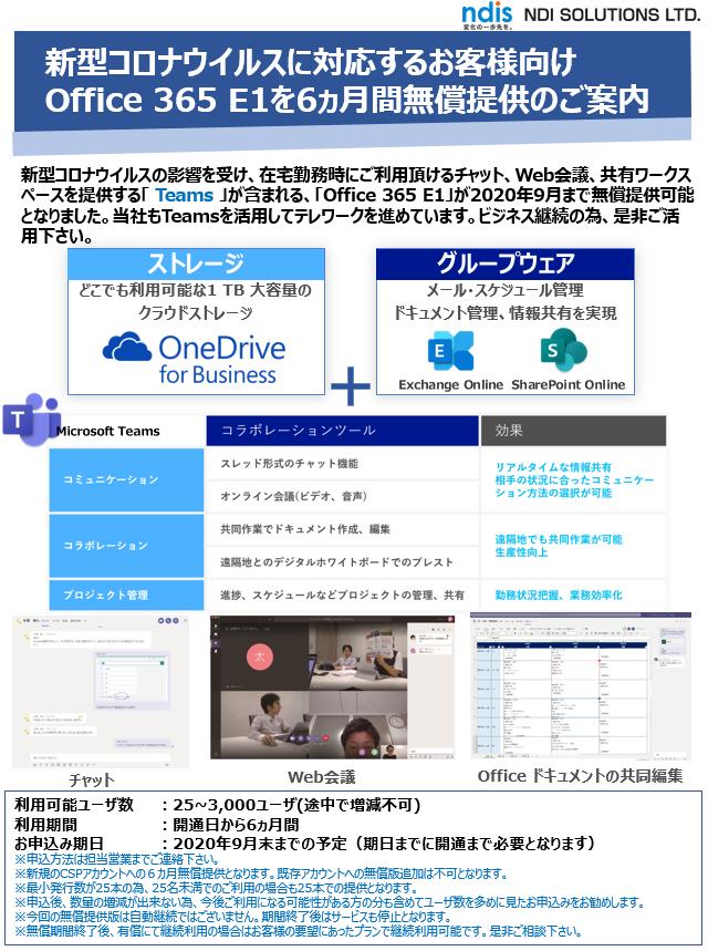 新型コロナウイルスに対応するお客様向け Office 365 E1を6ヵ月間無償提供チラシ