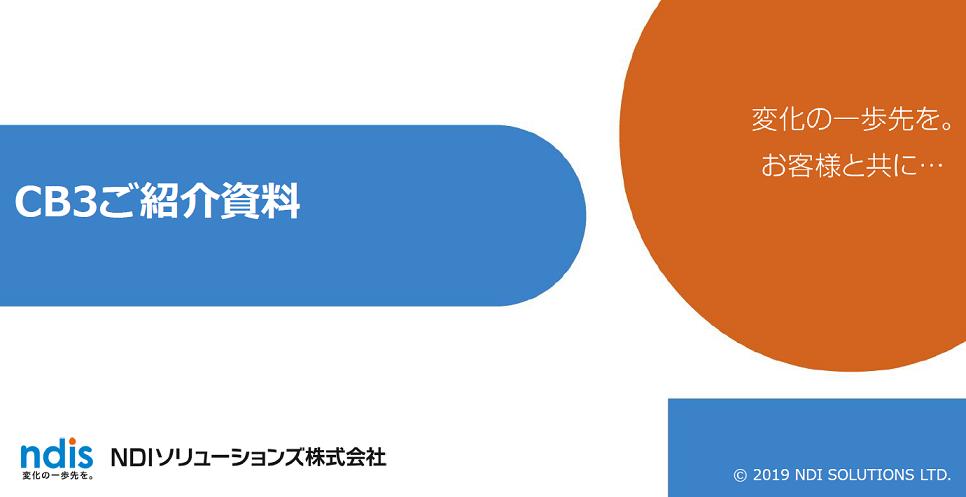 CB3ご紹介資料