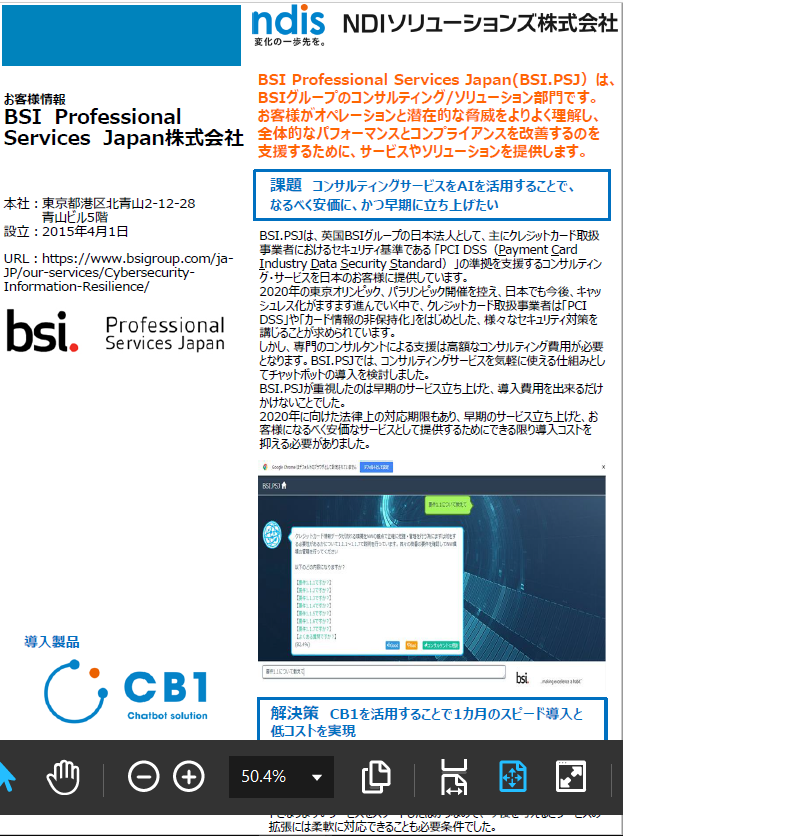 CB1導入事例(BSI Professional Services Japan様)