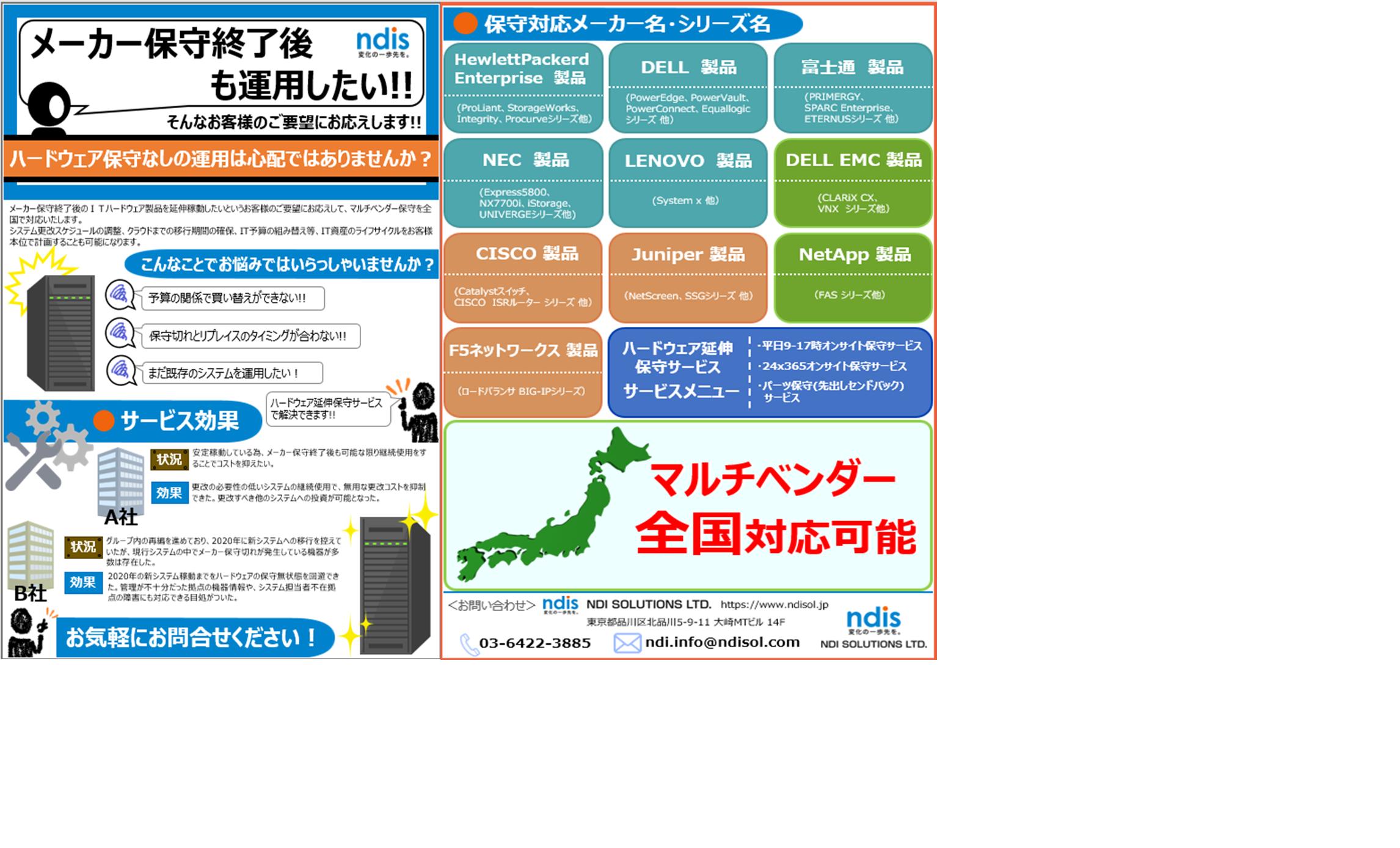 HW延伸サービス_チラシイメージver4.png